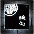 100V LED フュージングガラス表札 家紋 02