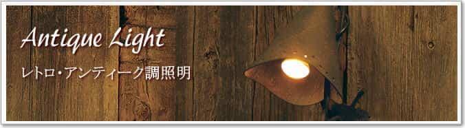 レトロ・アンティーク ライト照明