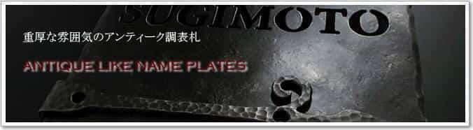 ステンレス・アルミ・銅・メタル金属表札
