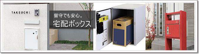 住宅用宅配ボックス郵便受け・ポスト