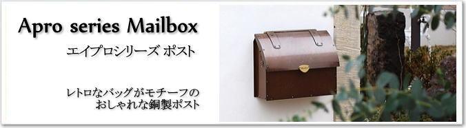 エイプロ銅製ポスト・メールボックス・郵便受け・郵便ポスト