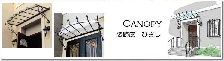 壁付け装飾庇・玄関キャノピー