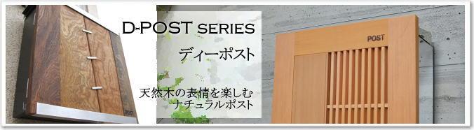 OnlyOne D-POST・木製 ディーポスト・和風 郵便受け