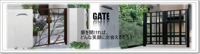 アルミ鋳物門扉、高級門扉