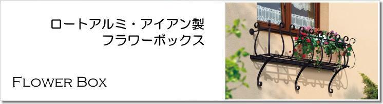 安い価格・激安・格安・お洒落な花台フラワーボックス,バルコニー