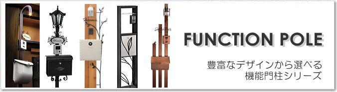 すてきなデザイン機能門柱・機能ポール