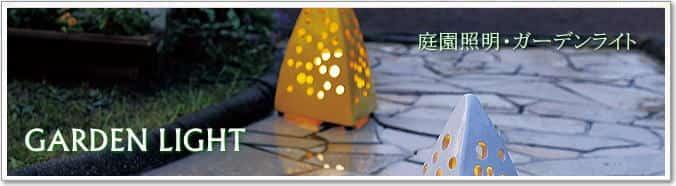 ガーデン ライト・屋外用庭園用照明・エクステリア ライト