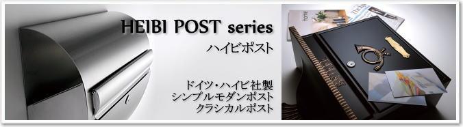 ハイビ クラシカル モダン ポスト・郵便受け