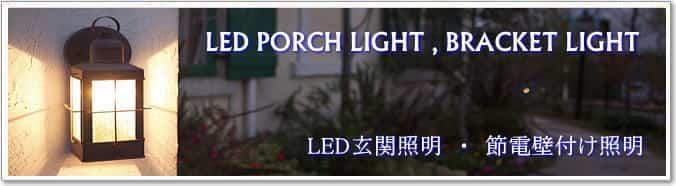 LED壁付灯節電玄関ライト照明