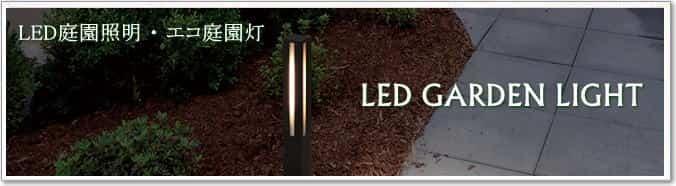 LEDエコ庭園灯・ガーデンライト照明