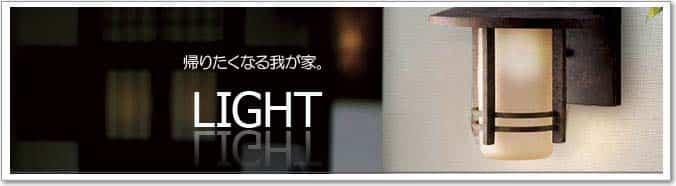8万円以下のガーデンライト,玄関照明