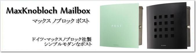 人気のマックスノブロック郵便ポスト・メールボックス