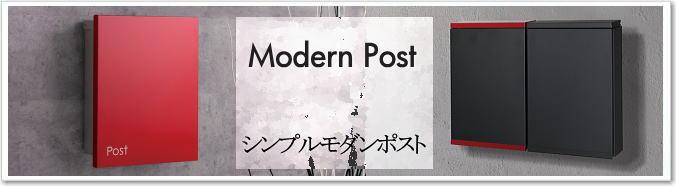 こだわりのシンプルモダン ポスト・郵便受け
