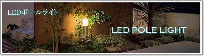 LED庭園灯・ポールライト照明