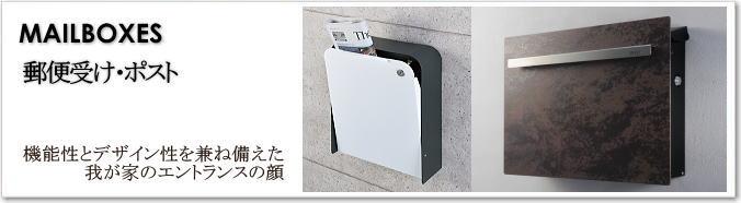 こだわりの素材で選ぶ 郵便ポスト・真鍮蓋・銅製ポスト・メールボックス
