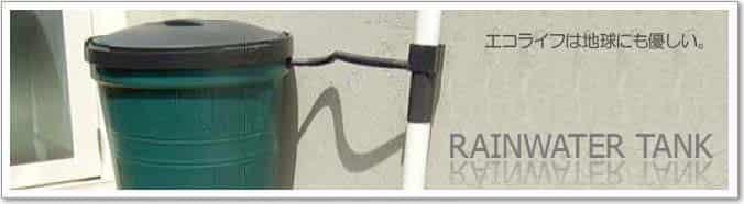 エコ節水雨水タンク