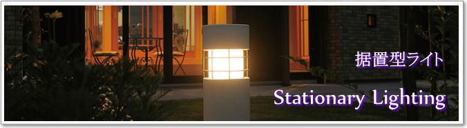ガーデンライト・玄関照明・エクステリア外構用品