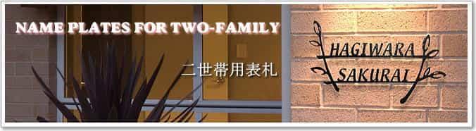 二世帯 住宅用 表札