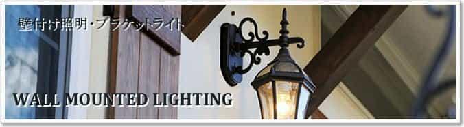 壁取付け玄関ライト・玄関照明