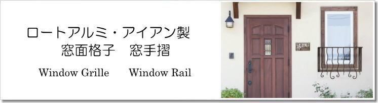 安い価格・激安・格安・ロート アイアン窓手摺り・窓面格子