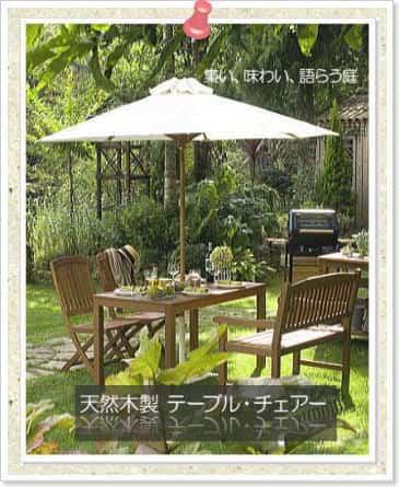 ガーデン ファニチャー,木製家具テーブル・チェアー・エクステリア外構用品専門店